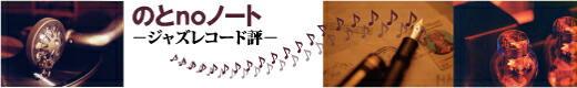 ジャズレコード評(能登一夫)
